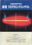 第1回京都大会(1990) 本選結果