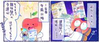 大会レポート 第30回都城大会その2(中編)