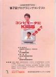 第07回北九州大会(1996)