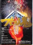 第08回長岡大会(1997)