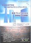 第10回呉大会(1999)
