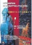 第11回鈴鹿大会(2000)