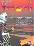 第12回鶴岡大会(2001)