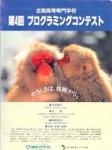 第04回名古屋大会(1993)