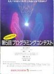 第05回富山大会(1994)