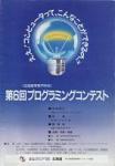 第06回函館大会(1995)