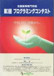 第03回仙台大会(1992)