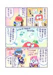 大会レポート 第30回都城大会 その3(最終話)